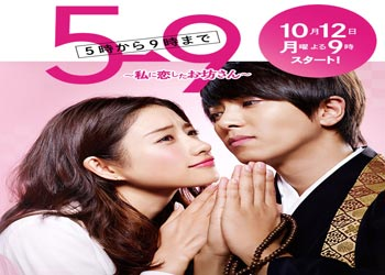 5→9~From Five to Nine [J-Drama] (2015)