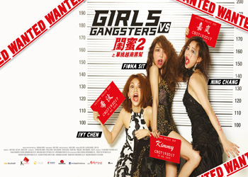 Girls vs Gangsters / Girls 2 [C-Movie] (2018)