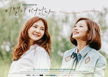 Goodbye to Goodbye [K-Drama] (2018)