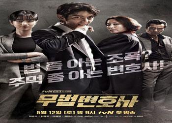 Lawless Lawyer [K-Drama] (2018)