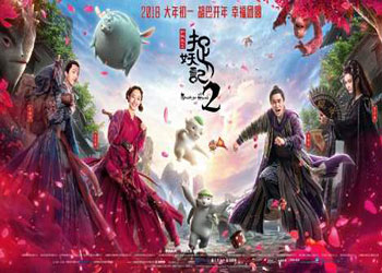 Monster Hunt 2 [C-Movie] (2018)