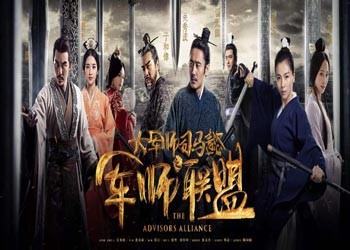 The Advisors Alliance [C-Drama] (2017)