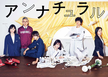 Unnatural [J-Drama] (2018)