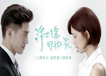 Behind Your Smile [TW-Drama] (2016)