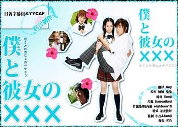 Boku to Kanojo no [J-Drama] (2005)