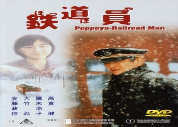 Railroad Man [J-Movie] (1999)