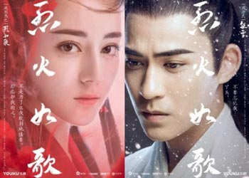 The Flame's Daughter [C-Drama] (2018)