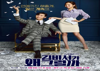 What's Wrong With Secretary Kim [K-Drama] (2018)