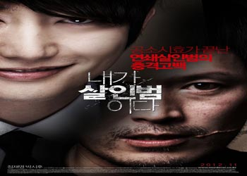 Confession of Murder [K-Movie] (2012)