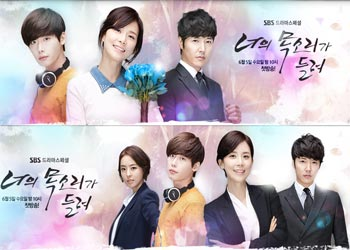 I Hear Your Voice [K-Drama] (2013)