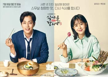 Let's Eat (Season 3) [K-Drama] (2018)