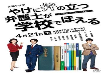 Yakeni Ben no Tatsu Bengoshi ga Gakko de Hoeru [J-Drama] (2018)