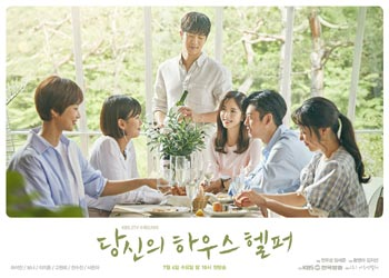 Your House Helper [K-Drama] (2018)