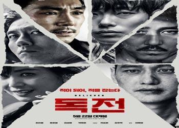 Believer [K-Movie] (2018)