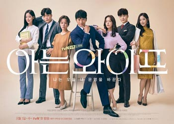 Familiar Wife [K-Drama] (2018)