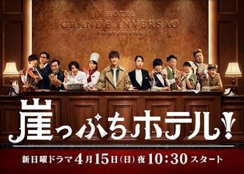 Gakeppuchi Hotel / Hotel on the Brink [J-Drama] (2018)