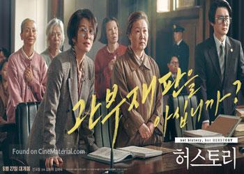 Her Story [K-Movie] (2018)