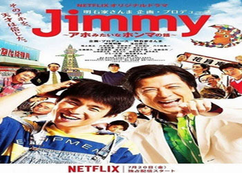 Jimmy: The True Story of a True Idiot [J-Drama] (2018)