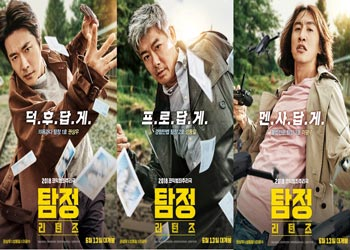 The Accidental Detective 2: In Action [K-Movie] (2018)
