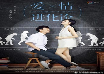 The Evolution of Our Love [C-Drama] (2018)