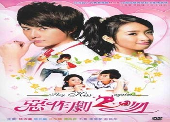 They Kiss Again [TW-Drama] (2007)