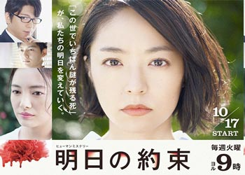 Ashita no Yakusoku / School Counselor [J-Drama] (2017)