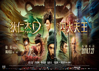 Detective Dee: The Four Heavenly Kings [C-Movie] (2018)