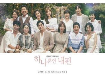 My Only One [K-Drama] (2018)