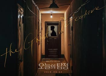 The Ghost Detective [K-Drama] (2018)