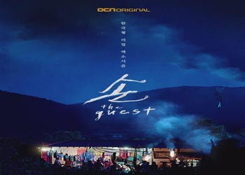 The Guest [K-Drama] (2018)
