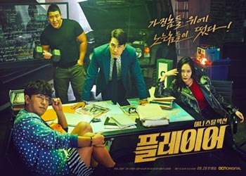 The Player [K-Drama] (2018)