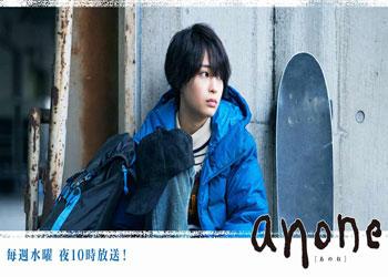 anone [J-Drama] (2018)