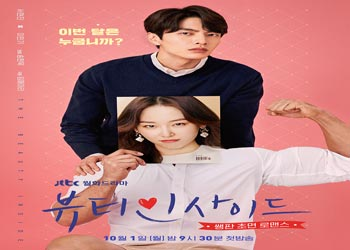 The Beauty Inside [K-Drama] (2018)