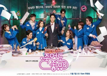 Feel Good To Die [K-Drama] (2018)