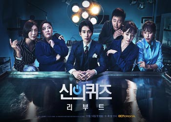 God's Quiz: Reboot Season 5 [K-Drama] (2018)