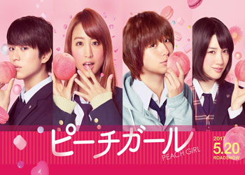 Peach Girl [J-Movie] (2017)