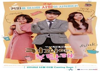 Coffee, Do Me a Favor [K-Drama] (2018)