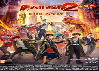 Detective Chinatown 2 [C-Movie] (2018)