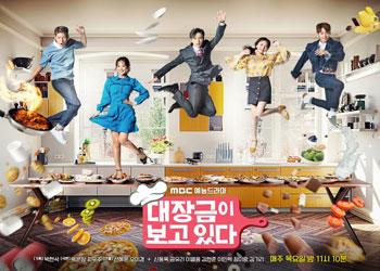 Dae Jang Geum Is Watching [K-Drama] (2018)