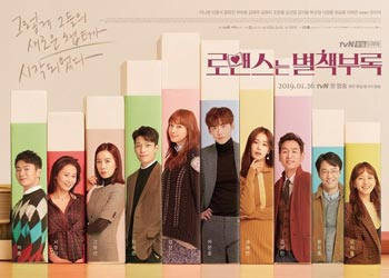 Romance is a Bonus Book [K-Drama] (2019)