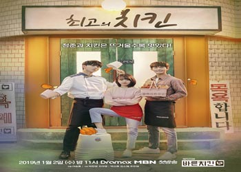 The Best Chicken [K-Drama] (2018)