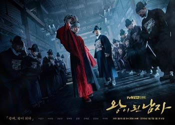The Crowned Clown [K-Drama] (2019)