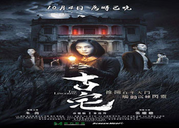 The Lingering [HK-Movie] (2018)