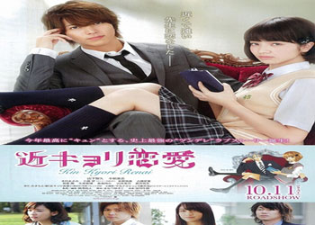 Close Range Love [J-Movie] (2014)