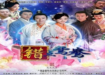 Cuo Dian Yuan Yang Season 1 [C-Drama] (2012)