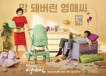 Rude Miss Young Ae Season 17 [K-Drama] (2019)