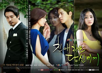 To My Beloved [K-Drama] (2012)