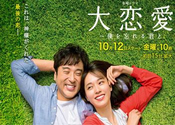 Dai Renai – Boku wo Wasureru Kimi to [J-Drama] (2018)