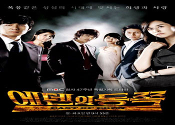 East of Eden [K-Drama] (2008)