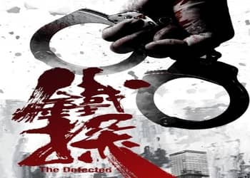 The Defected [HK-Drama] (2019)